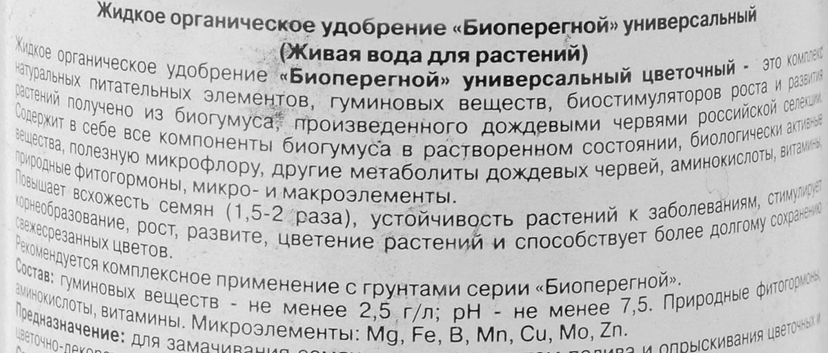 """Удобрение Поля Русские """"Биоперегной"""", жидкое, для цветов, универсальное, 500 мл"""