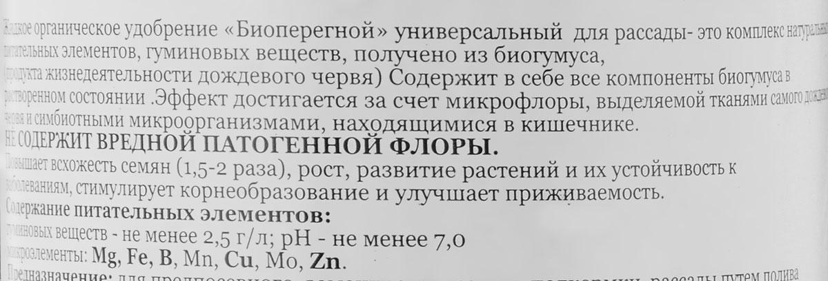 """Удобрение Поля Русские """"Биоперегной"""", жидкое, универсальное, для рассады, 500 мл"""
