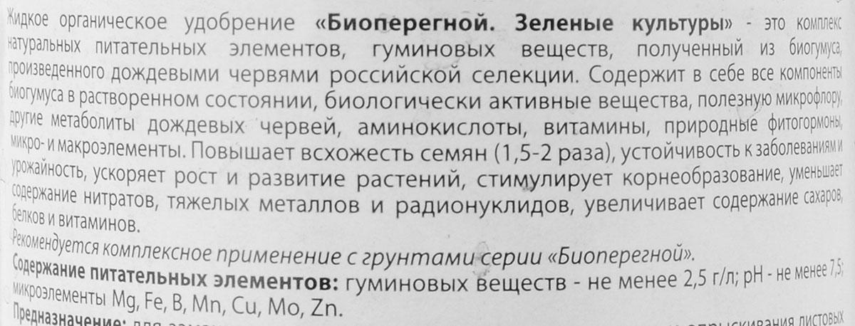 """Удобрение Поля Русские """"Биоперегной"""", жидкое, для зеленых культур, 500 мл"""