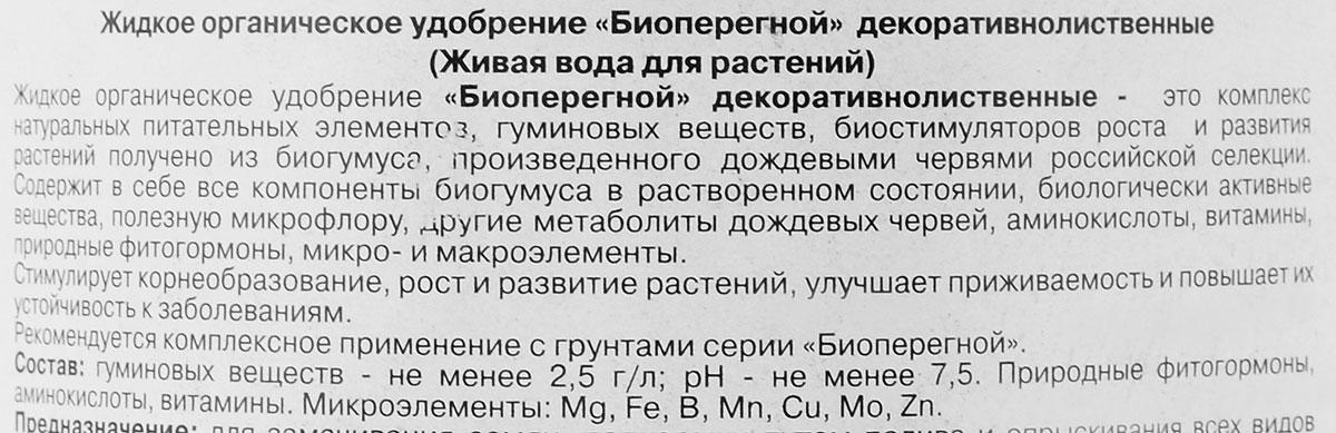 """Удобрение Поля Русские """"Биоперегной"""", жидкое, для декоративно-лиственных растений, 1 л"""