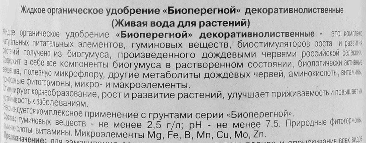 """Удобрение Поля Русские """"Биоперегной"""", жидкое, для декоративно-лиственных растений, 500 мл"""