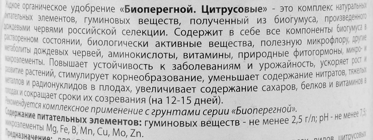 """Удобрение Поля Русские """"Биоперегной"""", жидкое, для цитрусовых культур, 500 мл"""