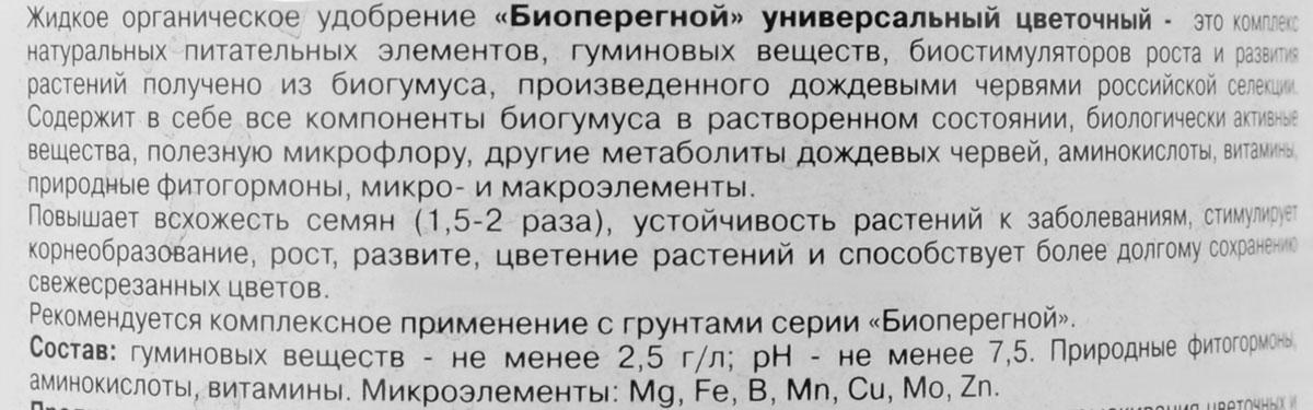 """Удобрение Поля Русские """"Биоперегной"""", жидкое, для цветов, универсальное, 1 л"""