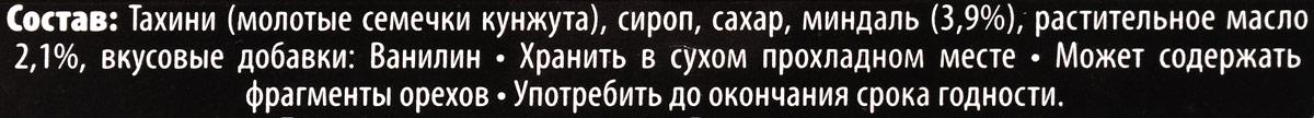 Delphi Халва с миндалем, 100 г