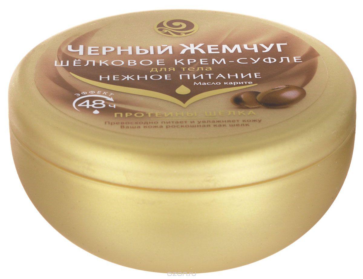 Черный Жемчуг Крем-суфле для тела Нежное питание 200 мл (Черный жемчуг)