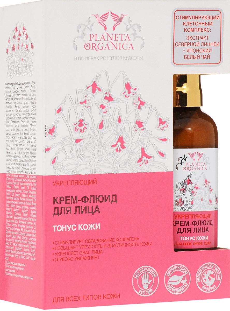 Planeta Organica Крем-флюид для лица, 50 мл