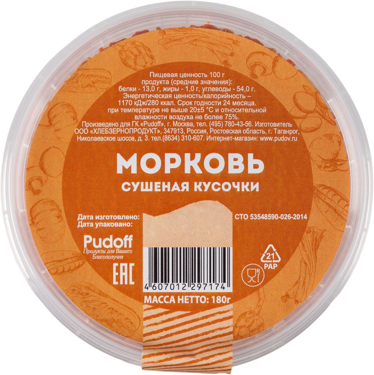Пудовъ морковь сушеная кусочки, 180 г