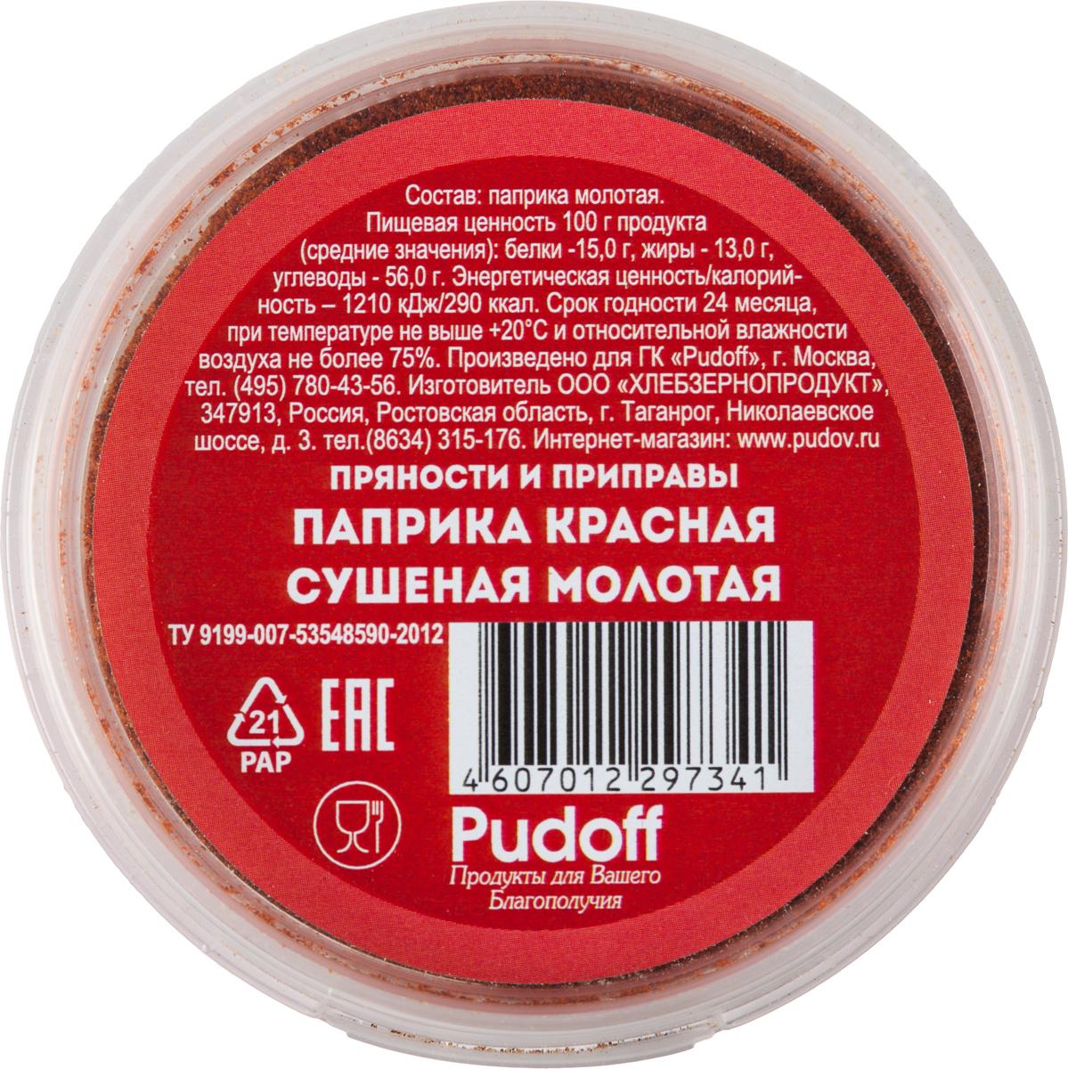 Пудовъ паприка красная сушеная молотая, 80 г