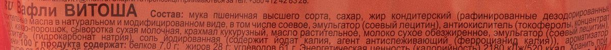 """Витьба Вафли """"Витоша"""", 143 г"""