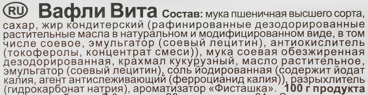 """Витьба Вафли """"Вита"""", 143 г"""
