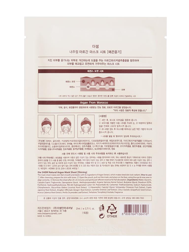 The Saem Маска тканевая с экстрактом арганы Natural Argan Mask Sheet, 21 мл