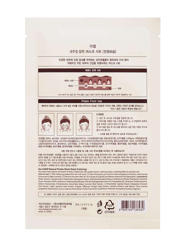 The Saem Маска тканевая с экстрактом картофеля Natural Potato Mask Sheet, 21 мл