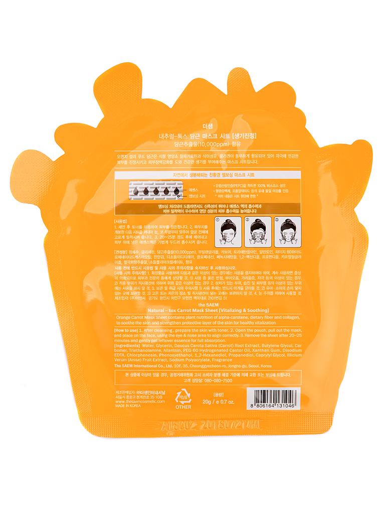 The Saem Маска тканевая морковная Natural-tox Carrot Mask Sheet, 20 гр