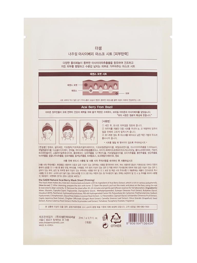 The Saem Маска тканевая с экстрактом ягод асаи Natural Acai Berry Mask Sheet, 21 мл