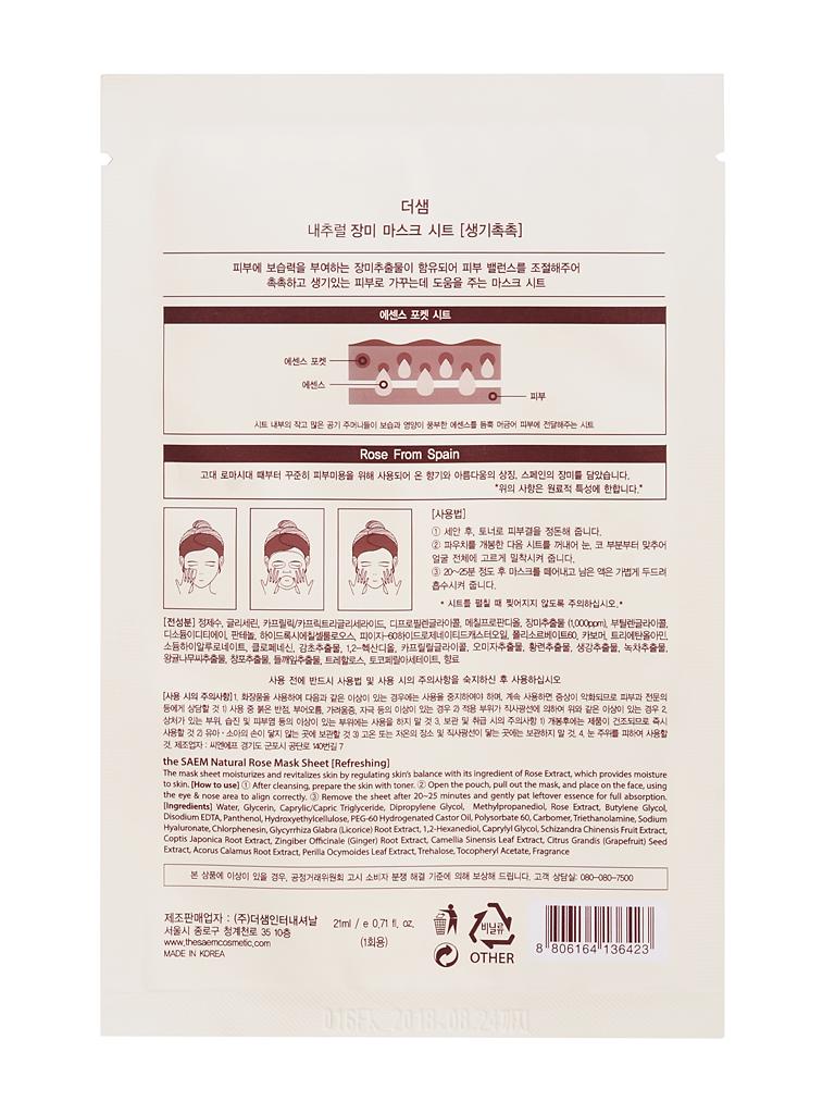 The Saem Маска тканевая с экстрактом розы Natural Rose Mask Sheet, 21 мл