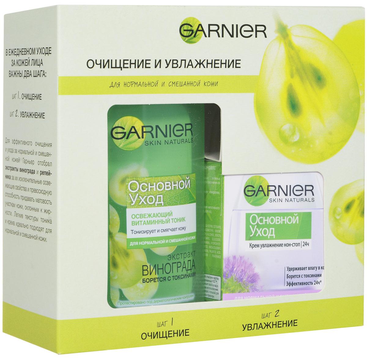 Набор Garnier Основной уход Очищающий тоник для лица, 200 мл + Крем для лица Увлажнение нон-стоп, 50 мл, -50% на второй продукт
