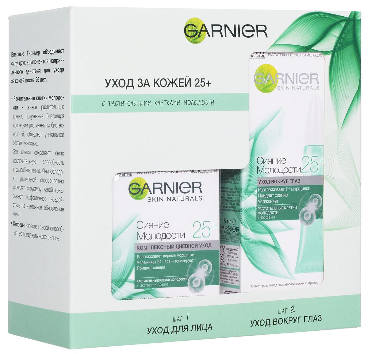 Набор Garnier Антивозрастной уход, Сияние молодости 25+ Крем для лица дневной, 50 мл + Крем для кожи вокруг глаз,15 мл, -50% на второй продукт