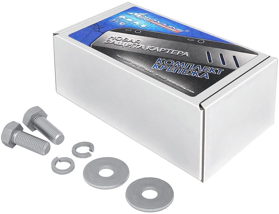 Комплект: защита картера и крепеж Novline-Autofamily Lifan X60 2012: 1,8 бензин МКПП - фото 11