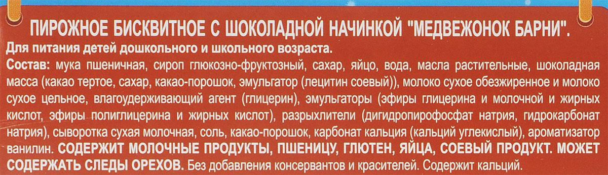 Медвежонок Барни Пирожное с шоколадом, 24 шт по 30 г