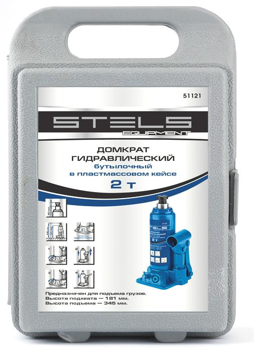 """Домкрат гидравлический бутылочный """"Stels"""", 2 т, высота подъема 181–345 мм, в пласт. кейсе"""