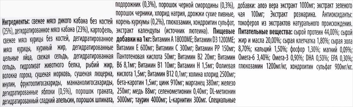 """Корм сухой для взрослых кошек Farmina """"N&D"""", беззерновой, с кабаном и яблоком, 1,5 кг"""