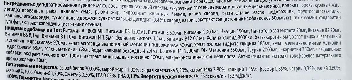 """Корм сухой Farmina """"Vet Life"""" для взрослых кастрированных или стерилизованных собак весом более 10 кг, диетический, 2 кг"""