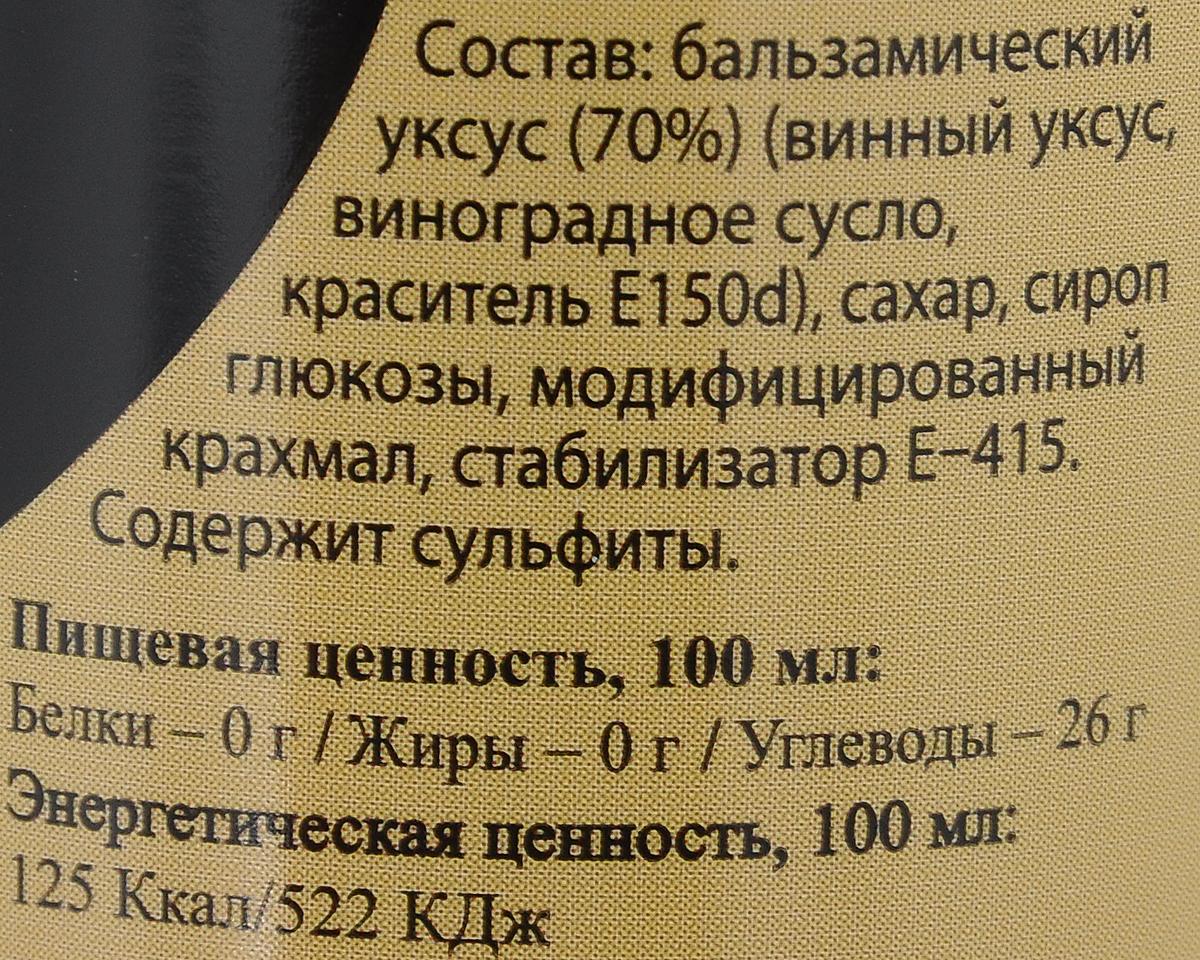 Mazzetti cоус Cremoso из бальзамического уксуса, 215 мл