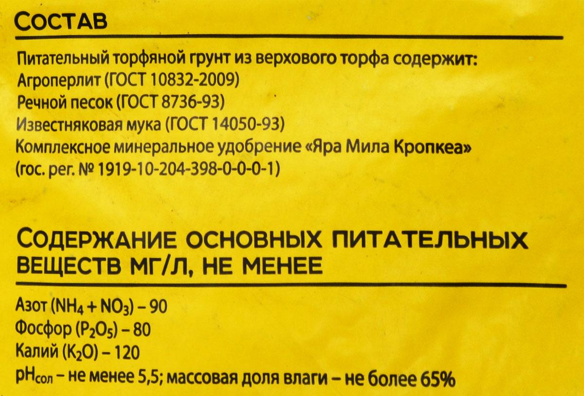 "Грунт для растений Peter Peat ""Азалия. Рододендрон. Гортензия"", 20 л"
