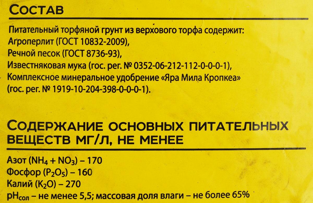 """Грунт для растений Peter Peat """"Садовая земля"""", 20 л"""