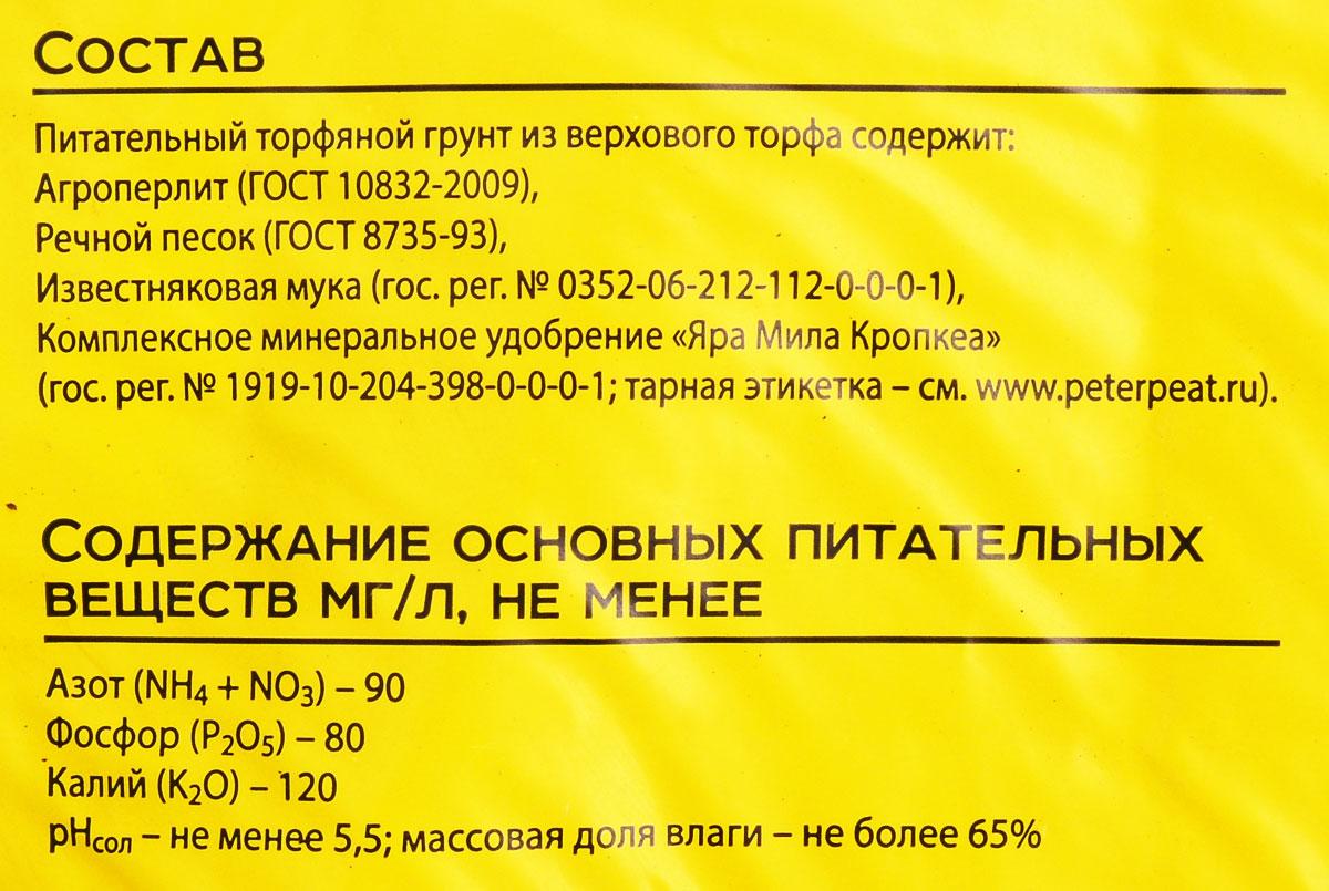 "Грунт для растений Peter Peat ""Азалия. Рододендрон. Гортензия"", 10 л"