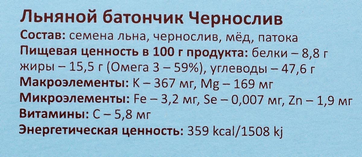 """Компас Здоровья """"Flax"""" батончик с черносливом, 30 г (20 шт)"""