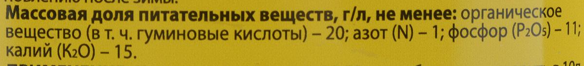 """Удобрение Peter Peat """"Для хвойных культур"""", 0,5 л"""