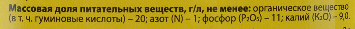 """Удобрение Peter Peat """"Для комнатных растений"""", 0,5 л"""
