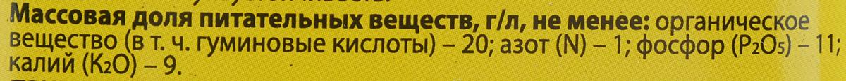 """Удобрение Peter Peat """"Устойчивость к засухе"""", 0,5 л"""