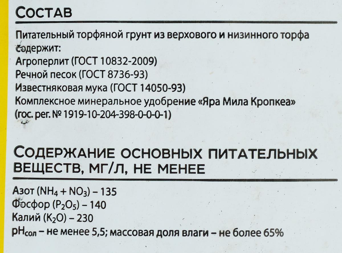 """Грунт для растений Peter Peat """"Для Рассады"""", 5 л"""