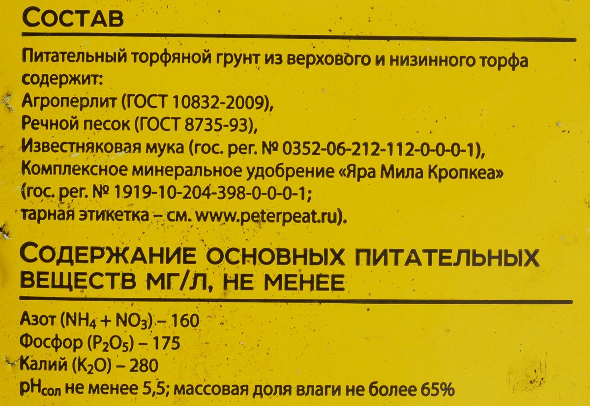"""Грунт для растений Peter Peat """"Микропарник"""", 5 л"""