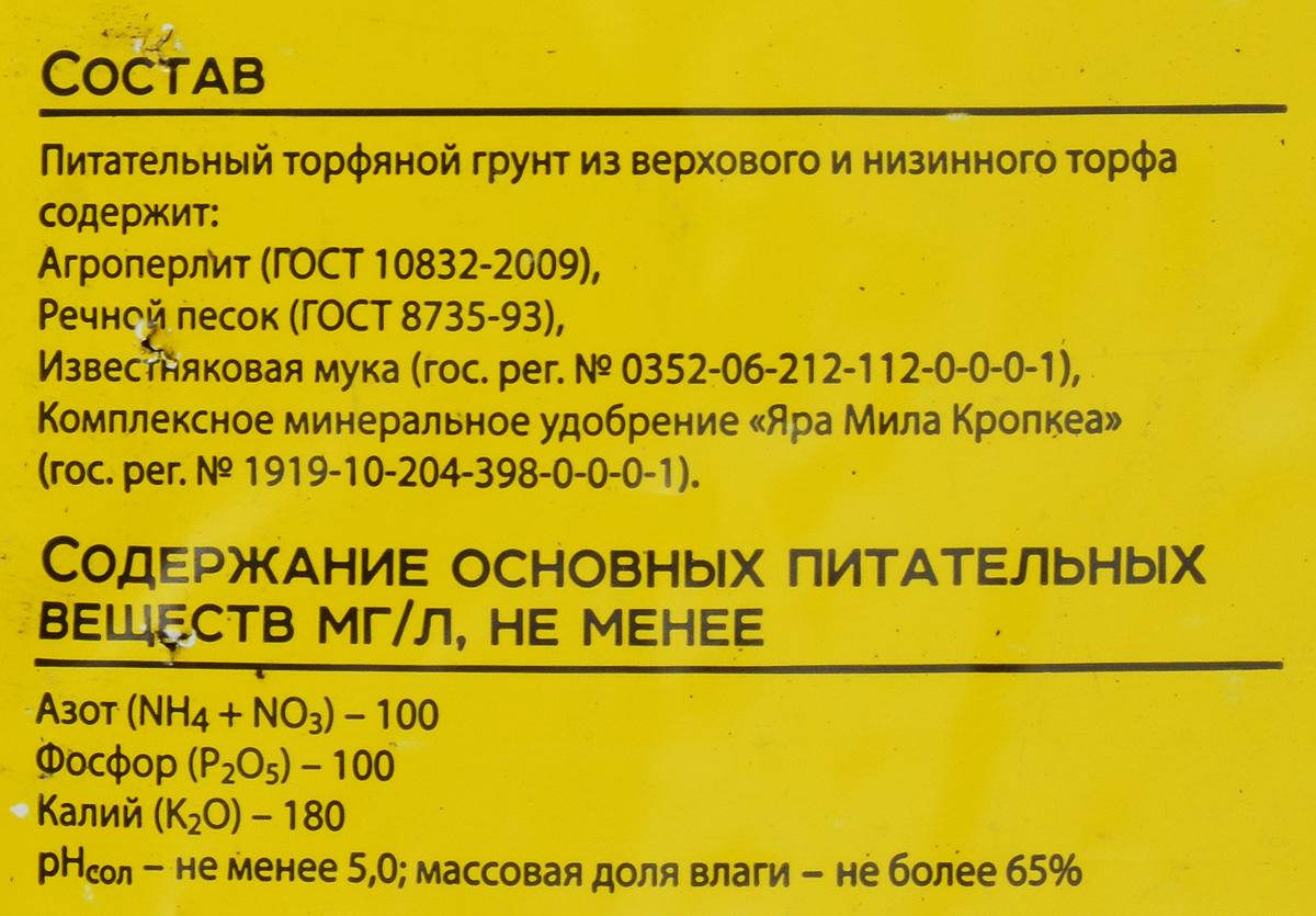 """Грунт для растений Peter Peat """"Фиалка"""", 5 л"""