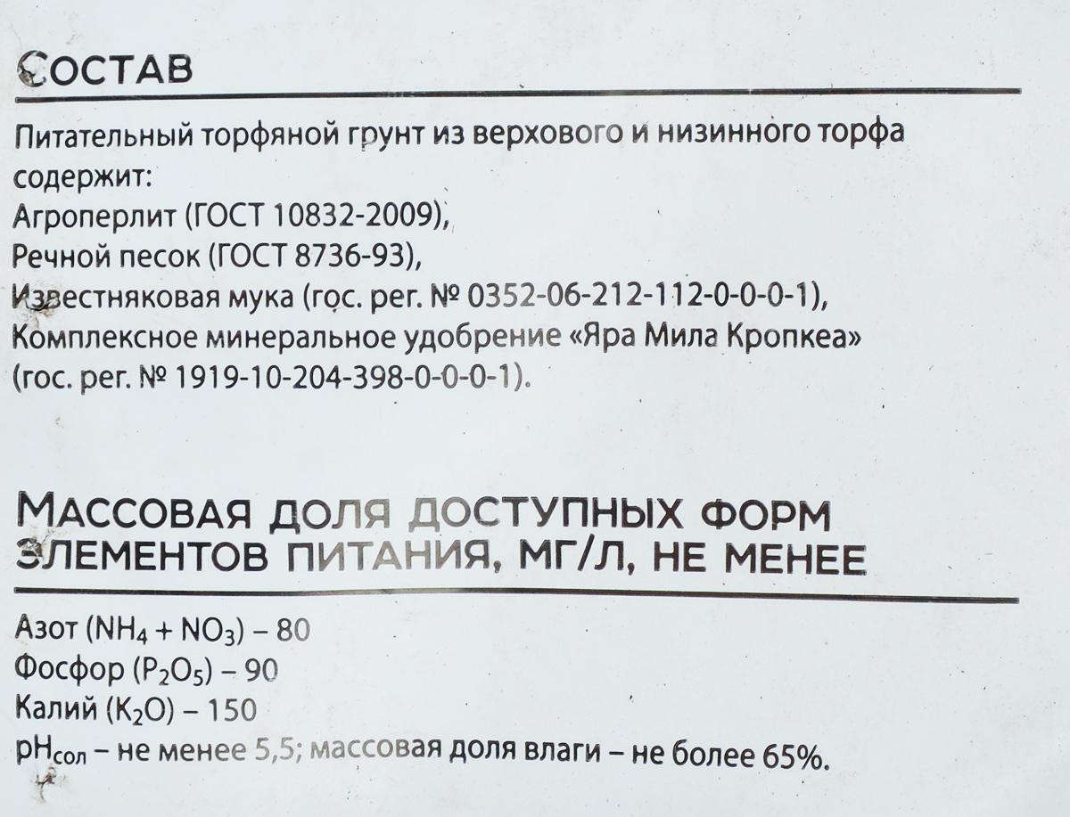 """Грунт для растений Peter Peat """"Кактусы и суккуленты"""", 5 л"""