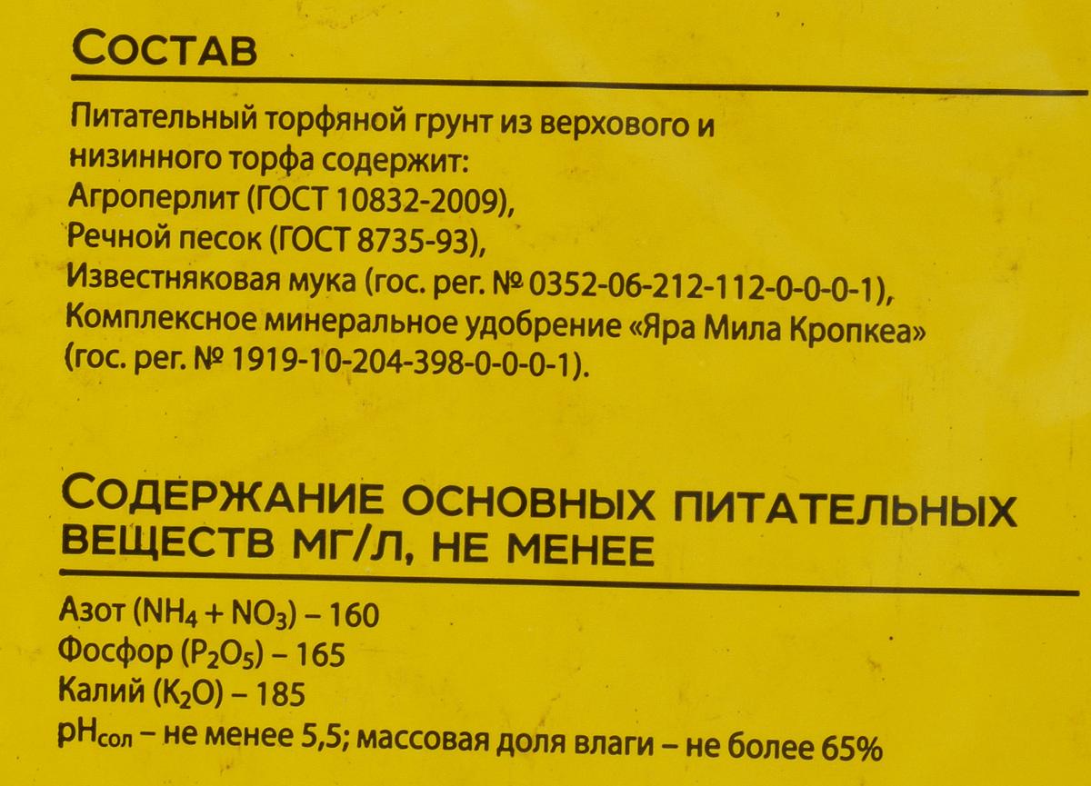 "Грунт для растений Peter Peat ""Для огурцов"", 5 л"