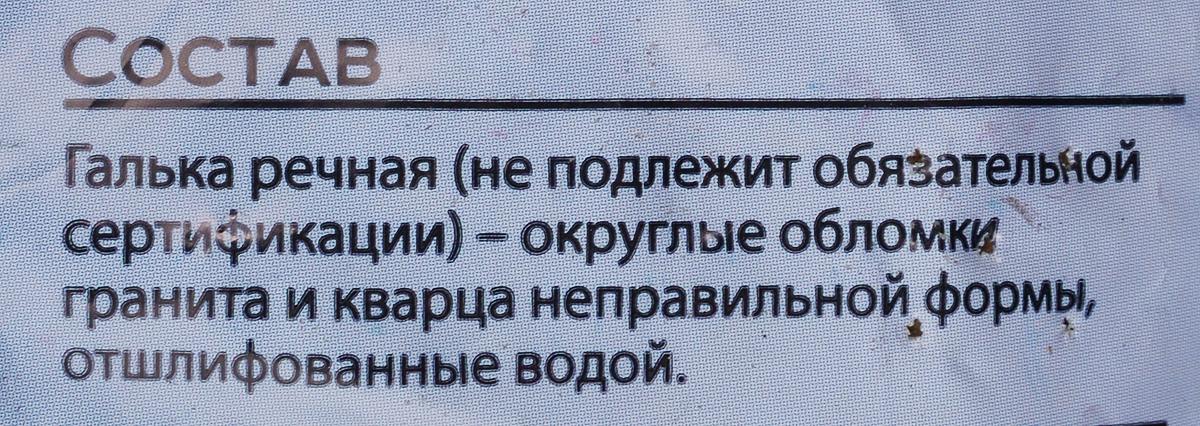 """Галька речная """"Peter Peat"""", мелкая, 2,5 кг"""