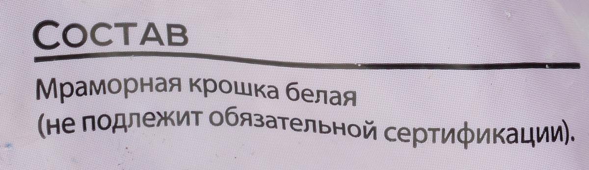 """Мраморная крошка """"Peter Peat"""", крупная, цвет: белый, 2,5 кг"""