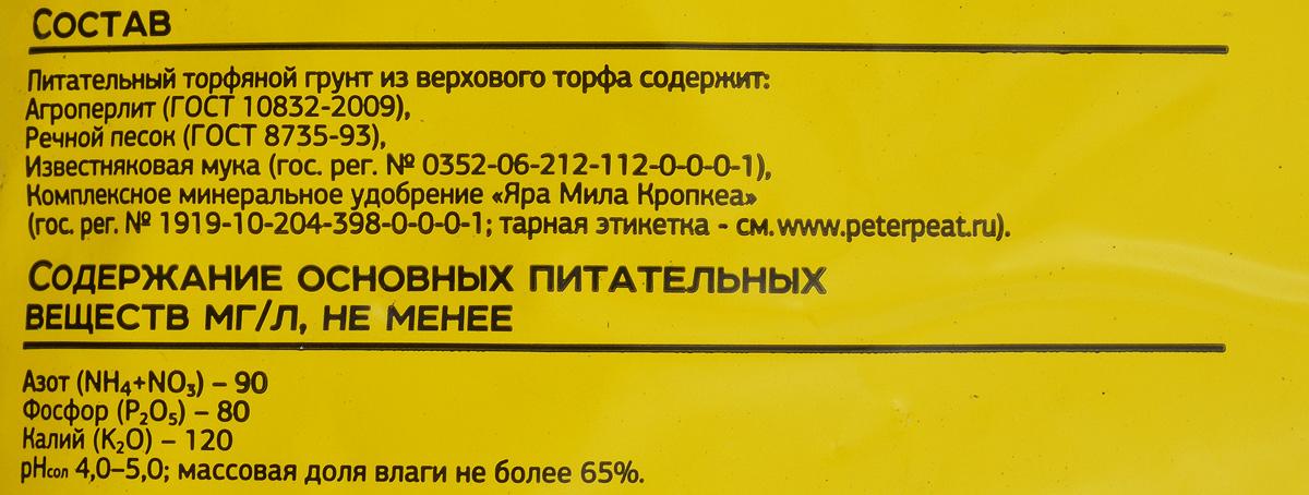 "Грунт для растений Peter Peat ""Азалия. Рододендрон. Гортензия"", 2 л"