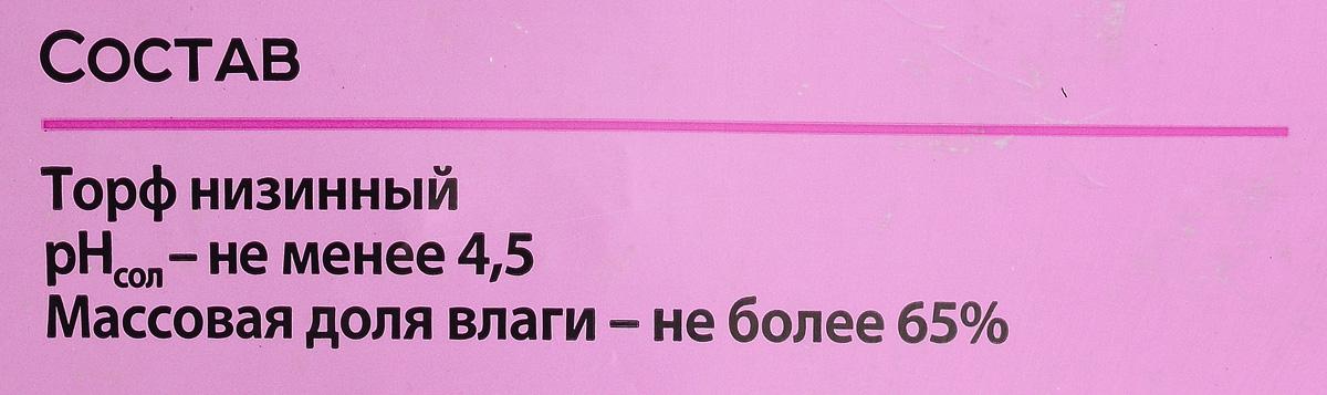 """Торф низинный """"Peter Peat"""", 50 л"""