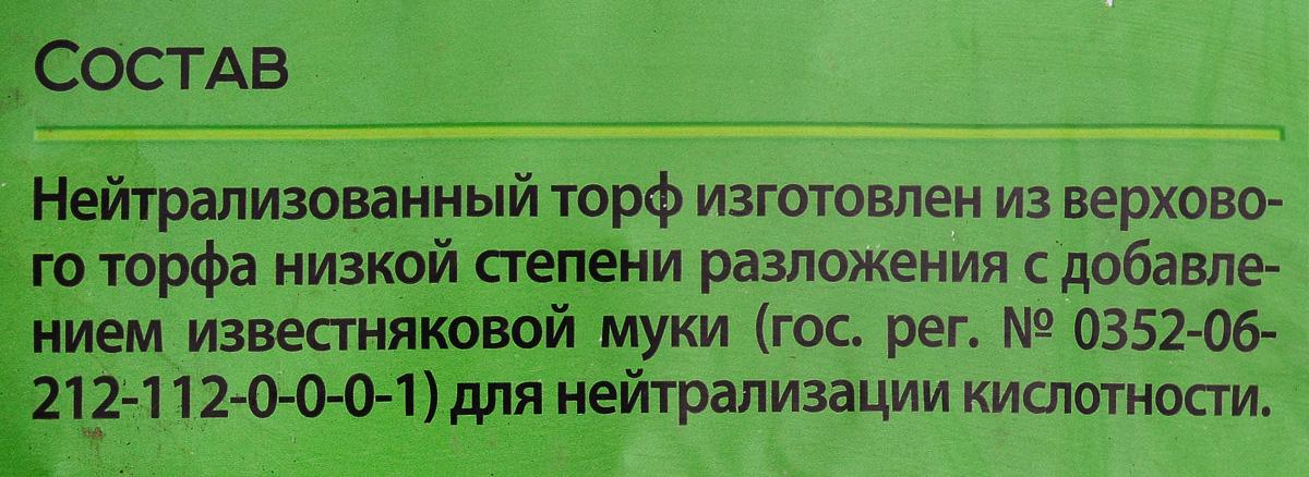 """Торф верховой """"Peter Peat"""", нейтральный, 50 л"""
