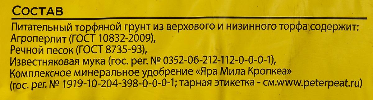 """Грунт Peter Peat """"Для газонов"""", 50 л"""