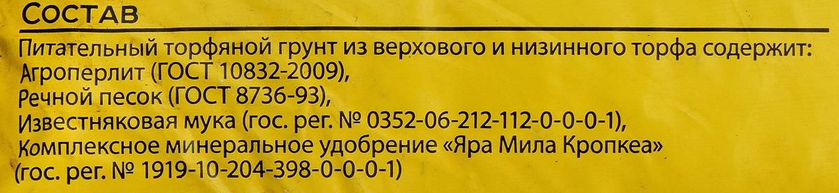 "Грунт Peter Peat ""Для хвойных растений"", 50 л"