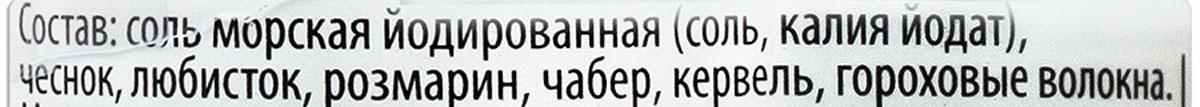 Kotanyi Приправа Чеснок-травы-cоль, 50 г