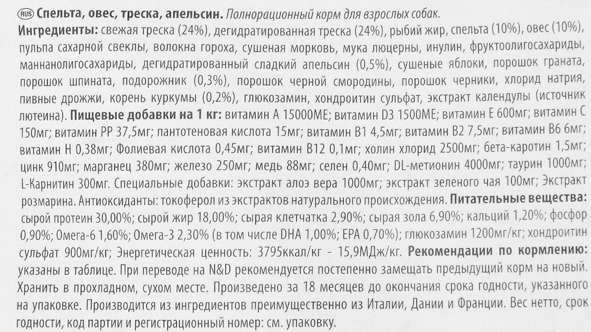 """Корм сухой Farmina """"N&D"""" для собак крупных пород, низкозерновой, с треской и апельсином, 12 кг"""