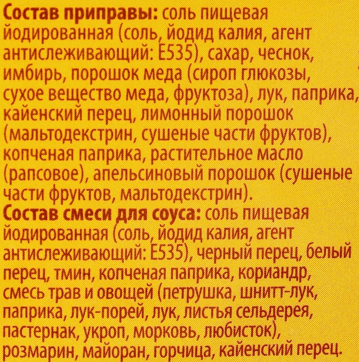 Kotanyi Приправа для ребрышек с соусом BBQ, 37 г
