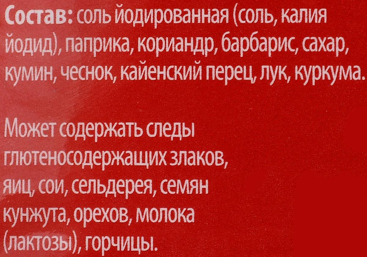 Kotanyi Приправа для плова, 20 г